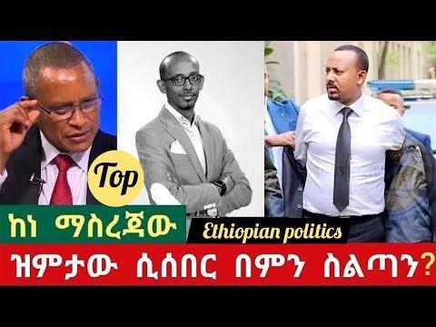 Ethiopian- ዝምታው ሲሰበር መንግስት ዝም ሊባል አይገባም በምን ስልጣን ? ከነማስረጃው በሰለሞን ካሳ ።