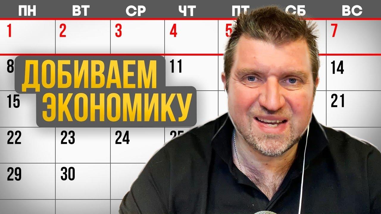 Нерабочие дни с 30 октября Зачем Дмитрий Потапенко отвечает на вопросы зрителей