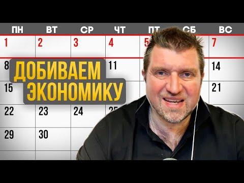 Нерабочие дни с 30 октября! Зачем? Дмитрий Потапенко отвечает на вопросы зрителей