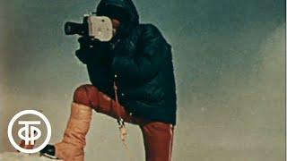 Экспедиция в Гималаи. Фильм 1 (1989)