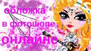 ♡ОБЛОЖКА В ФОТОШОПЕ ОНЛАЙН|АВАТАРИЯ♡