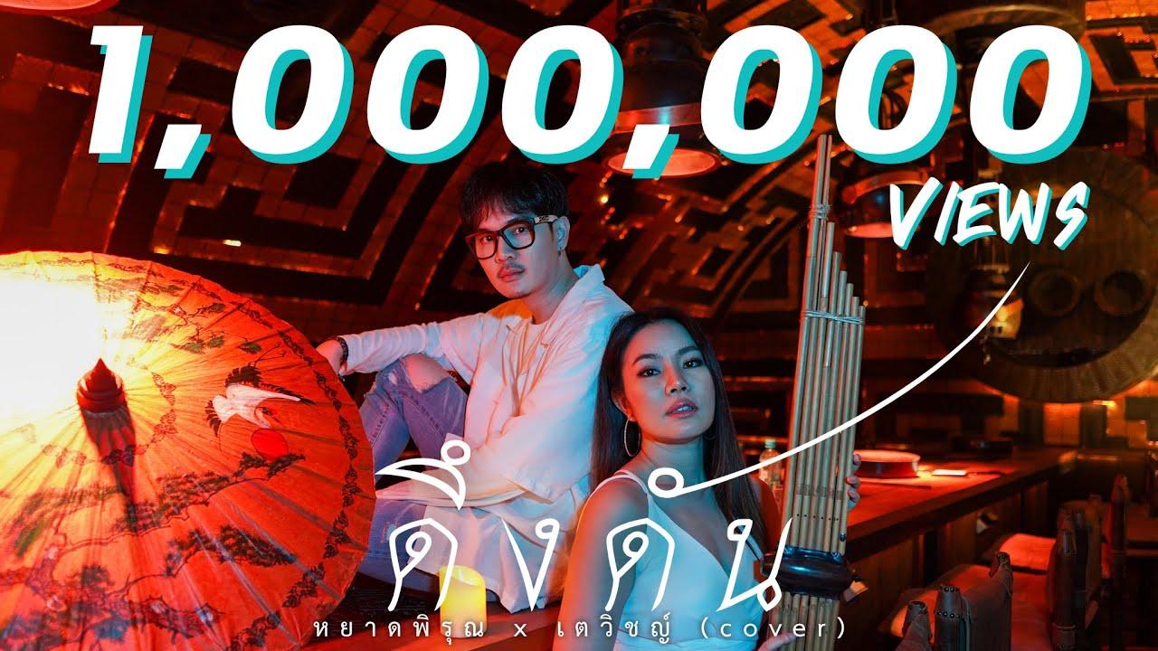 ดึงดัน - หยาดพิรุณ x เตวิชญ์ [ Official Cover Version ]