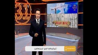 Информбюро 09.09.2019 Толық шығарылым!