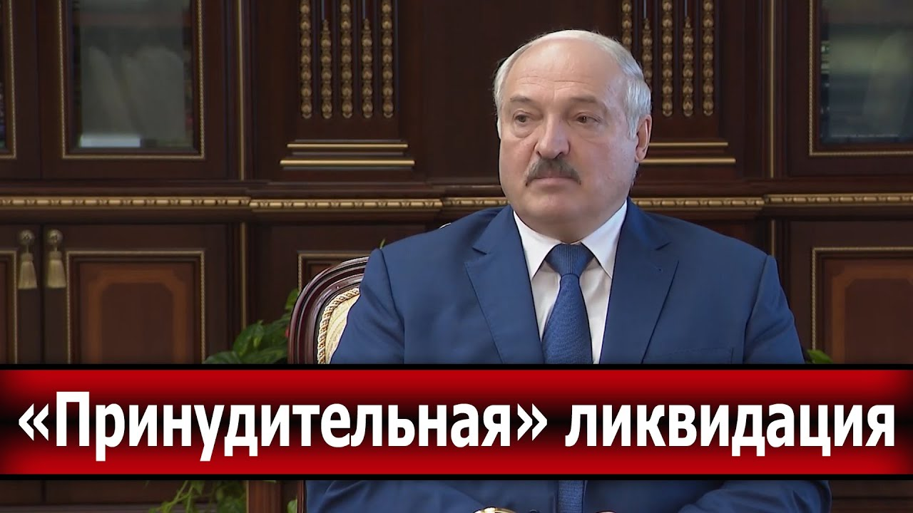 Чем «не угодили»? В Беларуси ликвидируют десятки неправительственных организаций