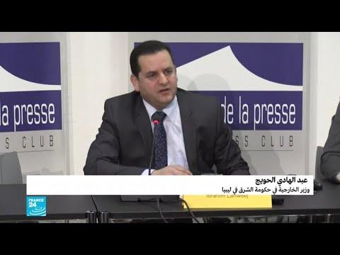 وزير خارجية حكومة الوفاق الليبية: الأزمة في ليبيا أمنية وليست سياسية  - نشر قبل 1 ساعة