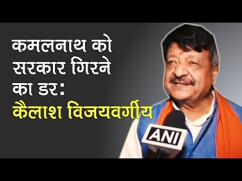 BJP general secretary Kailash Vijayvargiya doubts Kamal Nath`s survival as CM MP