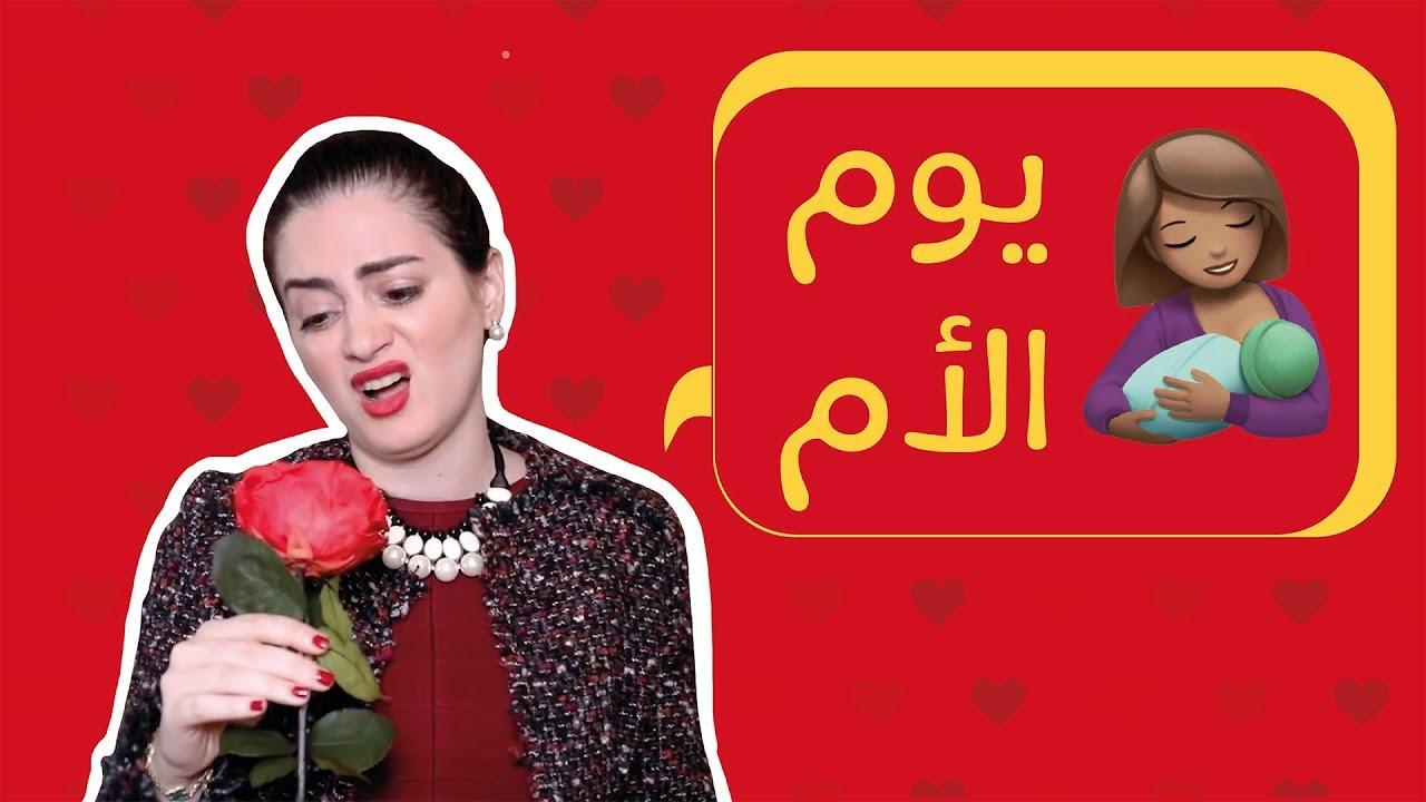 هرجة دانية الموسم الثاني يوم الأم و ماما زعلانة مني ساعدوني Youtube