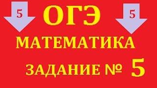 Подготовка к ОГЭ по математике задание 5. (Математика огэ, решение реальных вариантов)