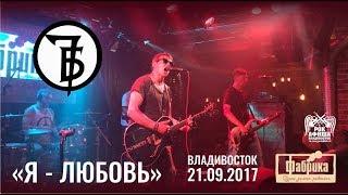 7Б - Я-Любовь (Live, Владивосток, 21.09.2017)