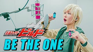 Be the One - 가면라이더 빌드 仮面ライダービルド KAMEN RIDER BUILD [Covered  by Studio aLf]