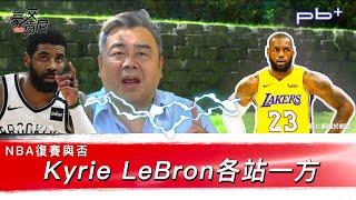 豪洨肯尼 Kenny boast S4:第98集 NBA復賽與否 Kyrie LeBron各站一邊