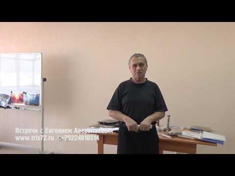 Евгений Аверьянов - Трубка против наркотиков алкоголя и табака