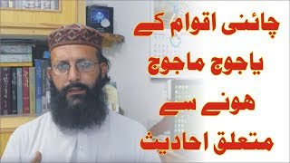 Question Answer About Yajooj Majooj | Prediction | Nukta Guidance || Urdu