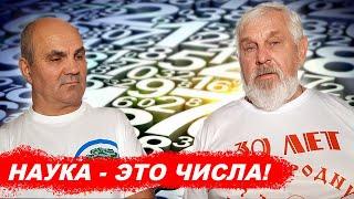 Жданов В.Г. НАУКА -ЭТО ЦИФРЫ
