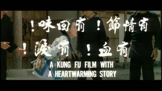 Dragon Fist - Hong Kong Trailer (Uncut)