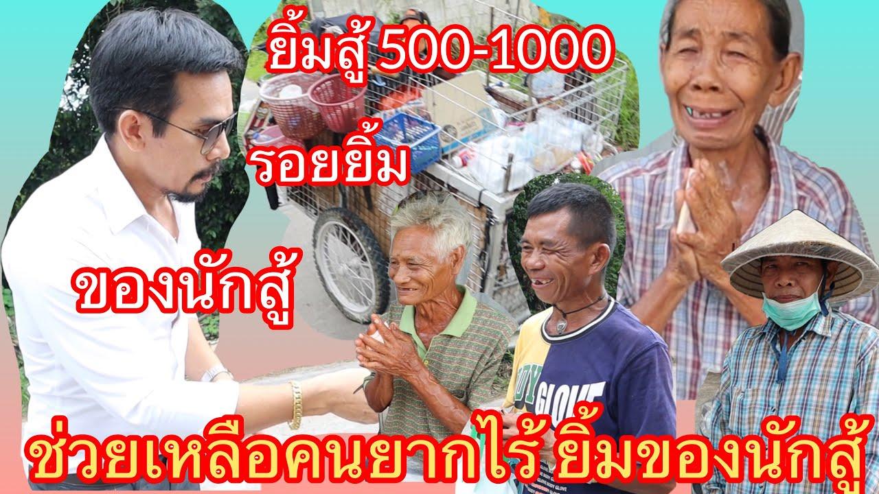 #Ep5#ยิ้มสู้500 ยิ้มสู้1000#ที่พัทยาออกมาช่วยเหลือคนยากไร้คนเร่ร่อนคนพเนจร ขอเดินสายบุญจากเต้ พัทยา