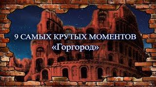 ТОП 9 МОМЕНТОВ из альбома Оксимирона 'ГОРГОРОД'