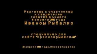 видео Ахмат (Россия, Саратовская область, Красноармейский район)