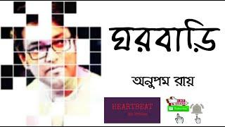 #Gharbari #AnupamRoy #BengaliSong                                 ঘরবাড়ি    Anupam Roy    Gharbari