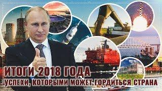 Итоги 2018 года: успехи, которыми может гордиться страна