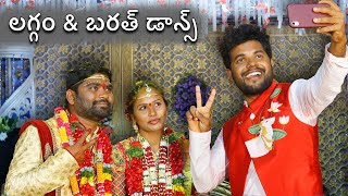 Chandu martiage | Telangana Culture marriage | anil geela | barath Dance | My village show
