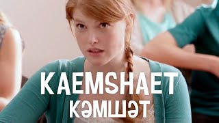 Урок на казахской латинице