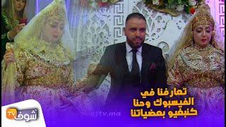 رغم إعاقة الزوج: شوفو العرس الأسطوري لـ