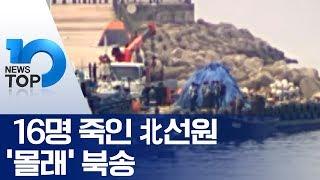 16명 죽인 北선원 '몰래' 북송