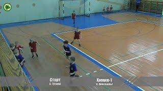 Старт г. Тутаев - Химик-1 г. Ярославль  счет в матче 0-2