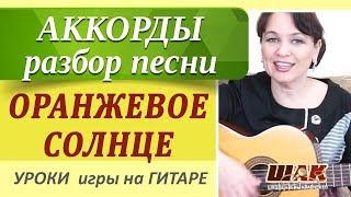 Школа гитары для начинающих. Оранжевое солнце- Д.Майданов. Песни под гитару.(Еще 165 видеоразборов популярных песен здесь:http://www.guitar-school.ru/vmdiscs/cd1m-detail.htmlТекст песни с аккордами здесь:http://ww..., 2013-09-24T08:38:54.000Z)