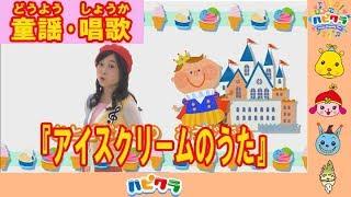 【童謡】アイスクリームの歌♪