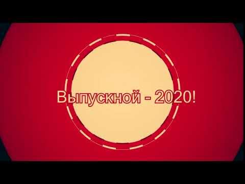 выпускной - 2020