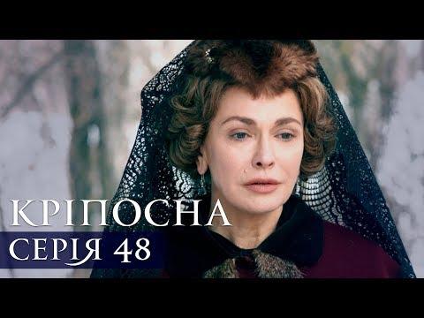 КРЕПОСТНАЯ | СЕРИЯ 48 | Сериал | Мелодрама