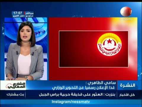 نشرة أخبار الساعة 17:00 ليوم الثلاثاء 05 سبتمبر 2017