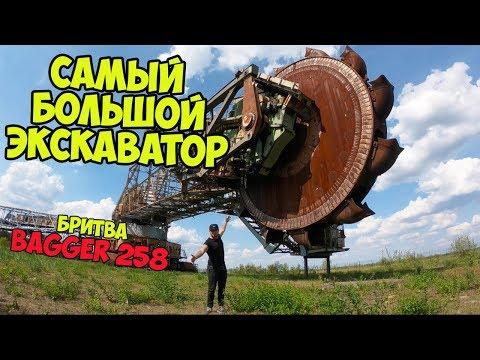 САМЫЙ ГИГАНТСКИЙ ЗАБРОШЕННЫЙ РОТОРНЫЙ ЭКСКАВАТОР  Bagger 258