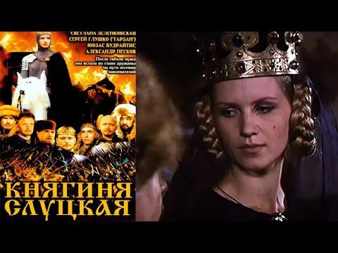 Княгиня Анастасия Слуцкая, исторические фильмы