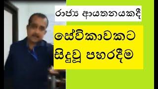 Sri Lankan Office Prank - Sinhala | Aruna Namal