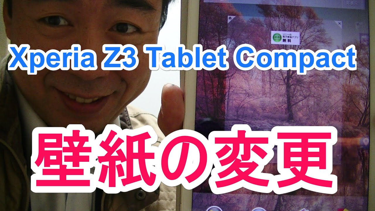 Xperia Z3 Tablet 壁紙の変更方法 Youtube