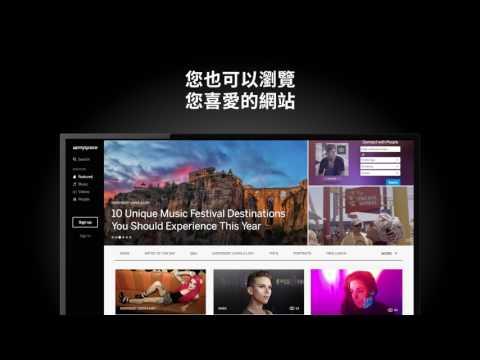 Puffin TV - 專為Android 電視製作的瀏覽器