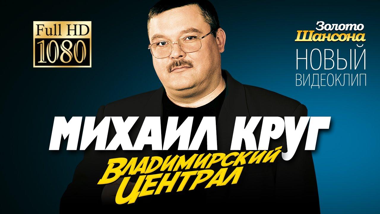 «Смотреть Клип Михаил Круг Золотые Купола» — 2013