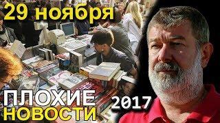 Вячеслав Мальцев | Плохие новости | Артподготовка | 29 ноября 2017