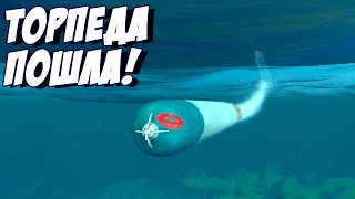 ТОРПЕДА ПОШЛА! - Silent Hunter V: Battle of the Atlantic #4