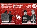 ROCKIN' STAR 2017 | BREAKING | 2x2 PRO 1/4 FINAL | Tatanaka Crew vs  Хоть Отбавляй