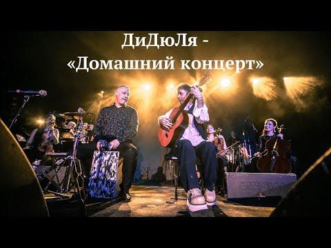 """ДиДюЛя - """"Домашний концерт"""" май 2020"""