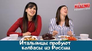 Итальянцы пробуют колбасы из России