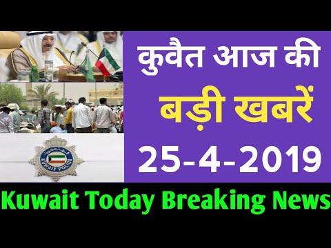 25-4-2019_Kuwait Today Breaking News Update,Kuwait Today News Hindi  Urdu,,By Raaz Gulf News,,