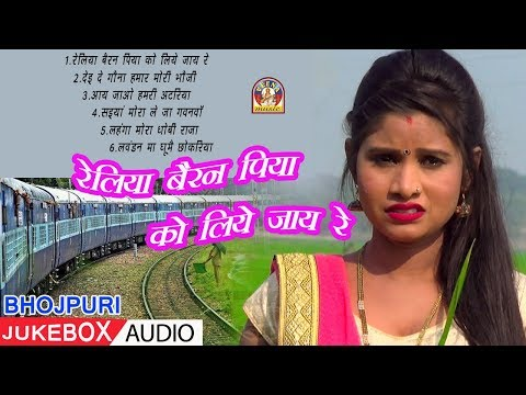 Jukebox Bhojpuri Mp3 || RELIYA BAIRAN PIYA KO LIYE JAYRE || रेलिया बैरन पिया को ...  ||
