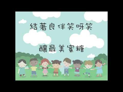 Happy Bee Song with lyrics (Slow Version)