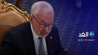 تونس| الغنوشي يناور مجددا.. والرد الصادم يأتيه من داخل حزبه