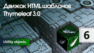 Движок HTML шаблонов Thymeleaf. Utility objects. Урок 6